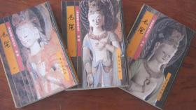 【佛教画藏》系列丛书 僧部 名尼(一函三册)  1版1