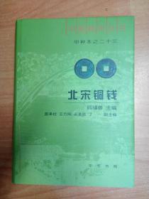 北宋铜钱(16开精装)