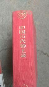 精装中国历代帝王录【从三皇五帝到溥仪全】