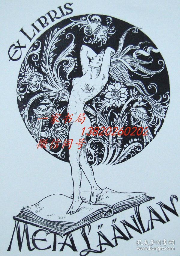 """匈牙利艺术家""""Bela Petry""""线刻情色系列藏书票—《书籍上的裸女》 签名"""