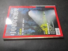 中国国家地理 2015年第4期