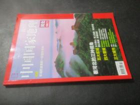 中国国家地理 2015年第2期