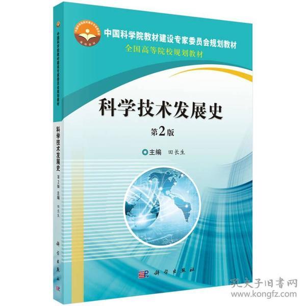 科学技术发展史(第2版)