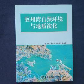 胶州湾自然环境与地质演化(包快递)