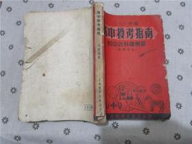 高中投考指南(建国初期教育史料)