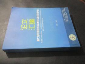第七届中国医师协会美容与整形医师大会论文汇编