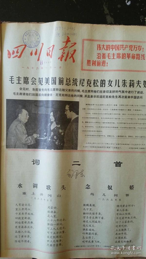 四川日报合订本1976年1月(如果要100本以上的按半价出售,可以议价)