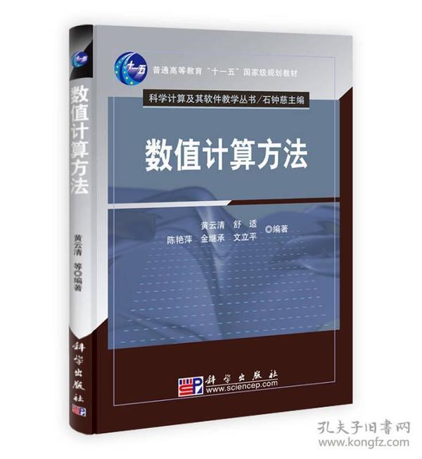 """""""十二五""""普通高等教育本科国家级规划教材·科学计算及其软件教学丛书:数值计算方法"""