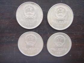 1981年长城币壹圆1元 —— 四枚合售!
