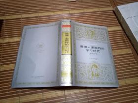 维廉.麦斯特的漫游时代 世界文学名著文库