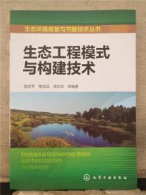 .生态工程模式与构建技术