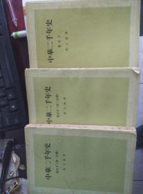 中华二千年史(三册)(详见描述)