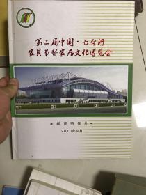 七台河家居界家居文化博览会 2010  邮资明信片 印样 11张 33片!