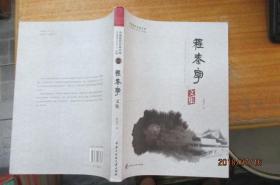 程泰宁文集