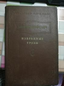植物学家克里什托弗维奇著作选集第2卷《41751》