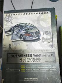 特价!Pro/ENGINEER Wildfire 3.0模具设计9787113075163