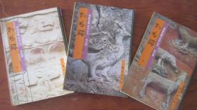 【《佛教画藏》系列丛书 寓言部 动物编(一函三册)  1版1