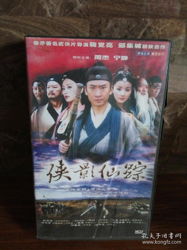 绝版电视剧侠影仙踪20碟装VCD出售.
