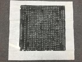 唐辛广墓志拓本(并志盖)