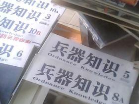 兵器知识2008.10册合售