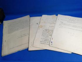 1966年《毛主席的回忆》油印本1册,文革文献文件3册