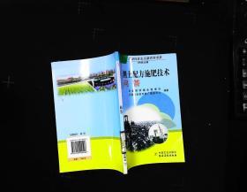 测土配方施肥技术问答:种植业篇