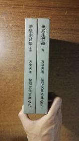 华严宗哲学(上下2册全,布面精装本厚册,一代大哲方东美先生的传世名著,绝对低价,绝对好书,私藏品还好,自然旧,上册内有阅读划痕、标注,阅读无碍,介意勿买)