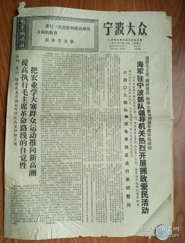 文革时期《宁波大众》