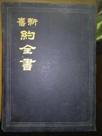 【民国】新旧约全书
