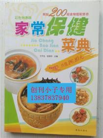 家常保健菜典(彩色特惠修订版)