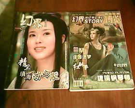 科海故事博览——幻界STORY2005年1月(3)(有随1月号赠送本)