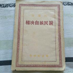 论民族自决权  (1—3—1)