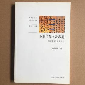 亚洲当代书法思潮:中日韩书法及其主义