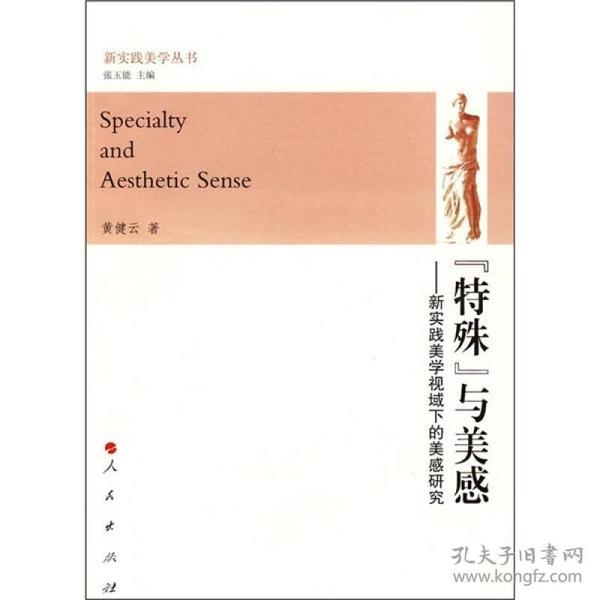 """""""特殊""""与美感:新实践美学视域下的美感研究"""