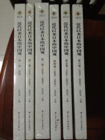 近代以来日本的中国观 1-6全  (未拆封)