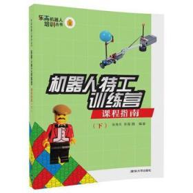 机器人特工训练营 课程指南(下)/乐高机器人培训丛书
