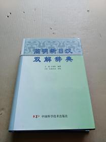 简明新日汉双解辞典(精装)