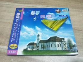 畅响天碟 排箫VCD