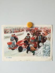 16开文革宣传画《工农一家喜迎春》