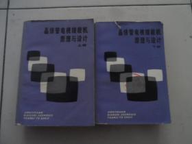 晶体管电视接收机原理与设计(上下册)