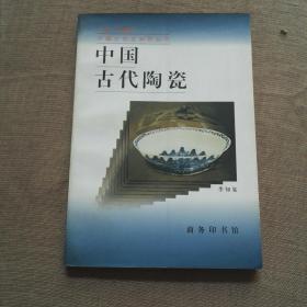 中国古代陶瓷  (中国文化史知识丛书)