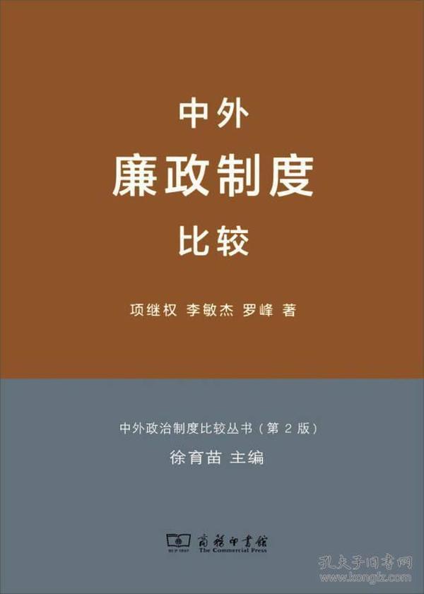 中外政治制度比较丛书(第2版):中外廉政制度比较