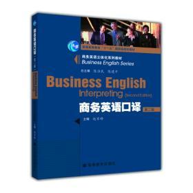 """商务英语立体化系列教材·普通高等教育""""十一五""""国家级规划教材:商务英语口译(第2版)"""