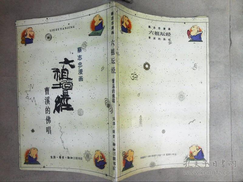 蔡志忠漫画:六祖坛经——曹溪的佛唱