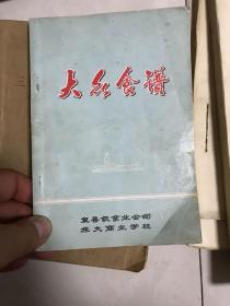 大众食谱(带语录、旅大商业学校、1975年