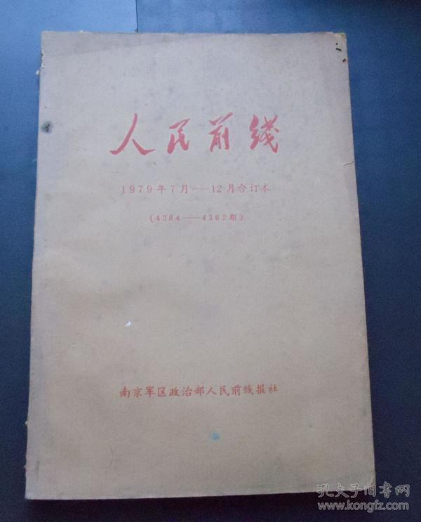 1979年-江苏南京-人民前线-4284--4362