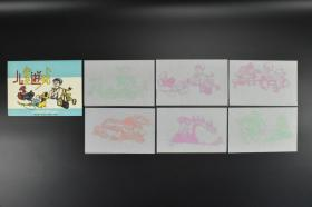 出口创汇PC-645《中国民间刻纸 儿童游戏》原护封6张  汉族传统工艺品之一。全国各地民间都有不同风格的剪纸作品。早在汉,唐时代,民间妇女即有使用金银箔和彩帛剪成方胜花鸟贴在鬓角为饰的风尚  尺寸16*8cm