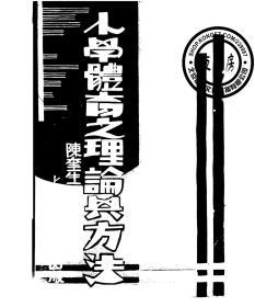 小学体育之理论与方法-1935年版-(复印本)-体育丛书