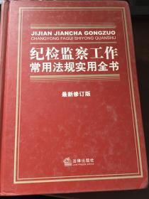 纪检监察工作常用法规实用全书(最新修订版)