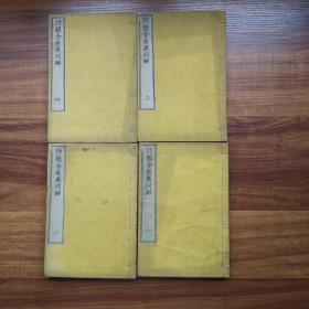 和刻本  《诗韵含英异同辩》18卷4册全  诗文用锦词 凡欲学诗者名家必尊用  山阴刘文蔚豹君辑   本书把字按照上平声、下平声、上声、去声、入声等分成五个部分  1878年出版